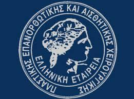 Ελληνική Εταιρεία Πλαστικής Επανορθωτικής και Αισθητικής Χειρουργικής